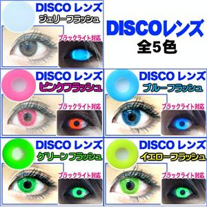 DISCO・MAGIC フラッシュシリーズ全5色 2枚セット イエローフラッシュ - 拡大画像
