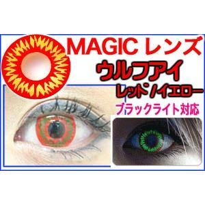 DISCO・MAGIC ウルフアイシリーズ全3色 2枚セット レッドイエロー - 拡大画像