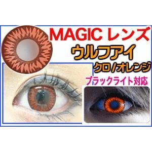 DISCO・MAGIC ウルフアイシリーズ全3色 2枚セット クロオレンジ - 拡大画像