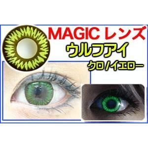 DISCO・MAGIC ウルフアイシリーズ全3色 2枚セット イエローウルフ - 拡大画像