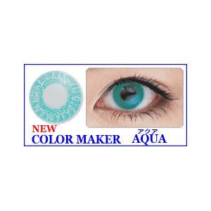 カラーメーカー 全8色 アクア - 拡大画像