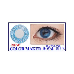 カラーメーカー 全8色  ロイヤルブルー - 拡大画像