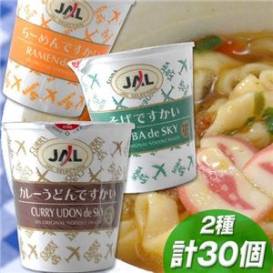 JAL カレーうどんですかい&らーめんですかい 2種30食セット - 拡大画像