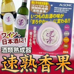 酒類熟成器『速熟香果(そくじゅくこうか)』 - 拡大画像