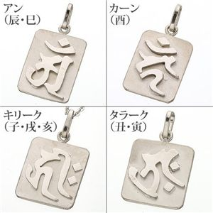 シルバー梵字プレートネックレス カーン(酉) - 拡大画像
