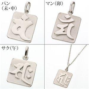 シルバー梵字プレートネックレス バン(未・申) h01