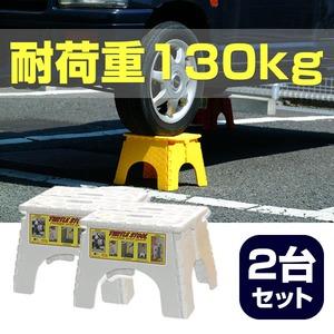 折りたたみ 踏み台 【タートルスツール ホワイト 2台セット】頑丈 軽量 折り畳み ステップ