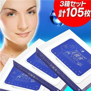 美肌水PCマスク 3箱セット - 拡大画像