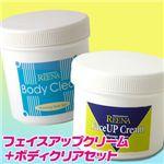 リエナ フェイスアップクリーム+ボディクリア セット (税込み4,179円)