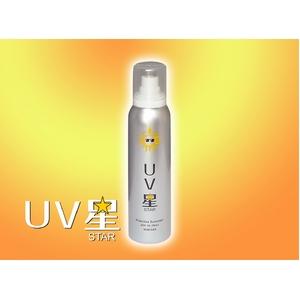 スプレーUVケア・美容液 UV星(スター)1本&リエナガルプウォッシュセット