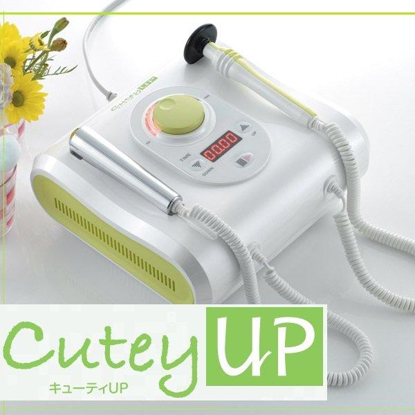 家庭用ラジオ波エステ キューティーアップ  ★専用クリーム付き【正規品】