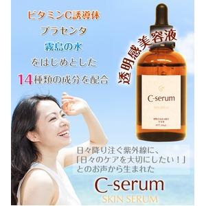 C SERUM 美容液