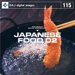 写真素材 DAJ115 JAPANESE FOOD 02 【和食 02】