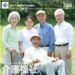 写真素材 DAJ386 介護福祉
