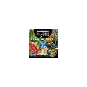 写真素材 マルク ヘルシー素材図鑑:2(身体によい食材・素材・植物) - 拡大画像