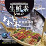 写真素材 マルク 生鮮の素 Vol.2(とれとれ鮮魚直送便)