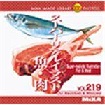 写真素材 MIXA Vol.219 スーパーリアルイラスト 魚・肉