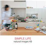 写真素材 naturalimages Vol.49 SIMPLE LIFE