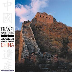 写真素材TravelCollectionVol.011中国の世界遺産