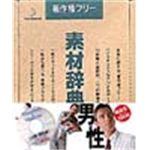 写真素材 素材辞典Vol.30 人物 男性