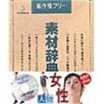 写真素材 素材辞典Vol.31 人物 女性