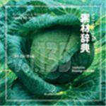 写真素材 素材辞典Vol.135 野菜-太陽の恵み編