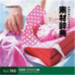 写真素材 素材辞典Vol.160 記念日・クリスマス編