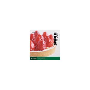 写真素材 素材辞典Vol.163 スイーツ・お菓子編 - 拡大画像