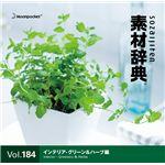 写真素材 素材辞典 Vol.184〈インテリア-グリーン&ハーブ編〉