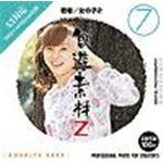 写真素材 創造素材 Zシリーズ (7) 若者/女の子2