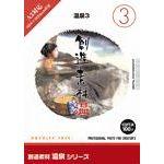 写真素材 創造素材 温泉シリーズ (3) 温泉3