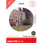 写真素材 創造素材 外国シリーズ (5) イギリス