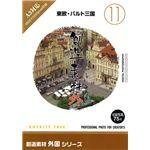 写真素材 創造素材 外国シリーズ(11)東欧・バルト三国