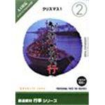 写真素材 創造素材 行事シリーズ (2) クリスマス1
