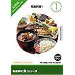 写真素材 創造素材 食シリーズ (1) 和風料理1