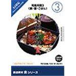 写真素材 創造素材 食シリーズ (3) 和風料理3(鍋・麺・ごはん)