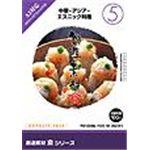 写真素材 創造素材 食シリーズ (5) 中華・アジア・エスニック料理