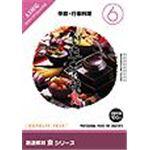 写真素材 創造素材 食シリーズ (6) 季節・行事料理