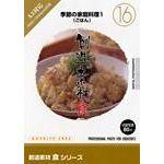 写真素材 創造素材 食シリーズ (16) 季節の家庭料理1(ごはん)