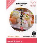 写真素材 創造素材 食シリーズ (20) 季節の家庭料理5(春)
