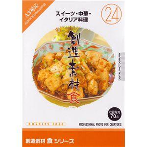 写真素材 創造素材 食シリーズ(24)スイーツ・中華・イタリア料理