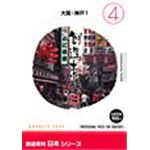 写真素材 創造素材 日本シリーズ (4) 大阪・神戸1