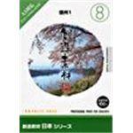 写真素材 創造素材 日本シリーズ (8) 信州1