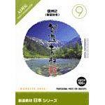 写真素材 創造素材 日本シリーズ (9) 信州2(春夏秋冬)