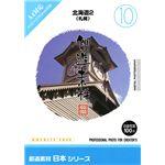 写真素材 創造素材 日本シリーズ(10)北海道2(札幌)
