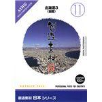 写真素材 創造素材 日本シリーズ(11)北海道3(函館)