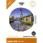 写真素材 創造素材 日本シリーズ(12)北海道4(小樽)