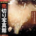 写真素材 売切り写真館 JFI Vol.003 グラフィック・アイデア Graphic Ideas