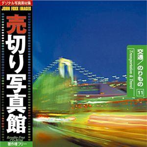写真素材 売切り写真館 JFI Vol.011 交通/のりもの Transport and Travel