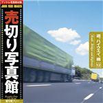 写真素材 売切り写真館 JFI Vol.012 道、ハイウェイ、橋 Roads、Bridges an Highways